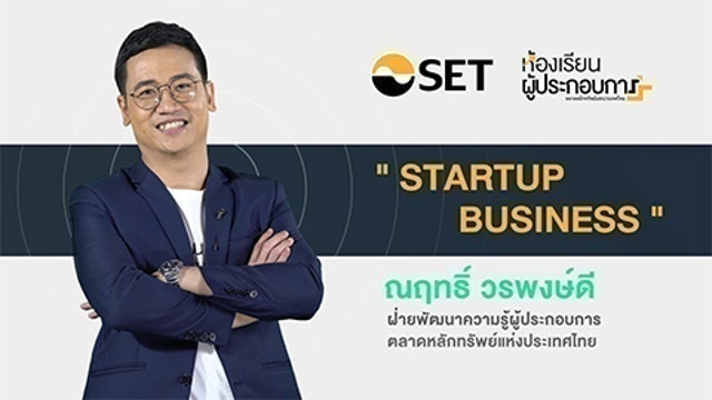 SET e-Learning  ESD1003 : Startup Business 1