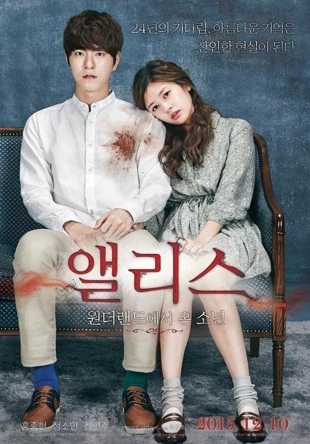 Huh Eun-hee หนังผี Alice : Boy from Wonderland 1