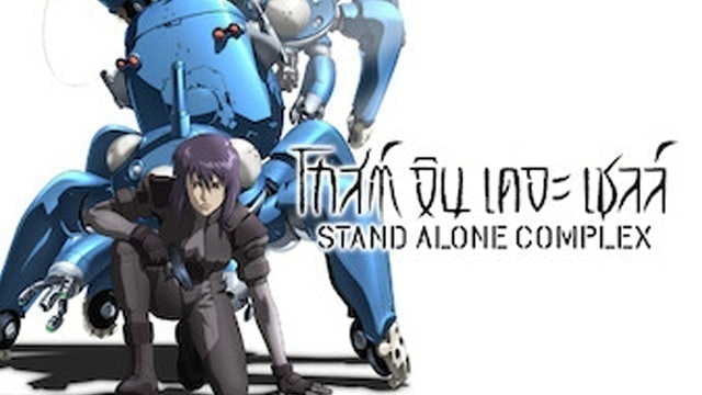 Production I.G อนิเมะหุ่นยนต์ Ghost In The Shell: Stand Alone Complax 1