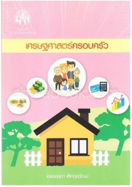 อรรถสุดา เลิศกุลวัฒน์ หนังสือเศรษฐศาสตร์ เศรษฐศาสตร์ครอบครัว 1
