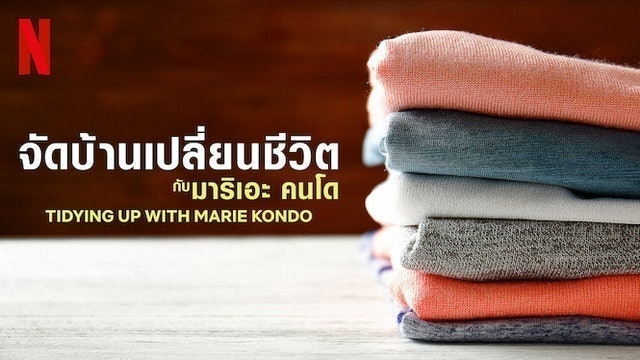 The Jackal Group, Netflix Tidying Up with Marie Kondo 1