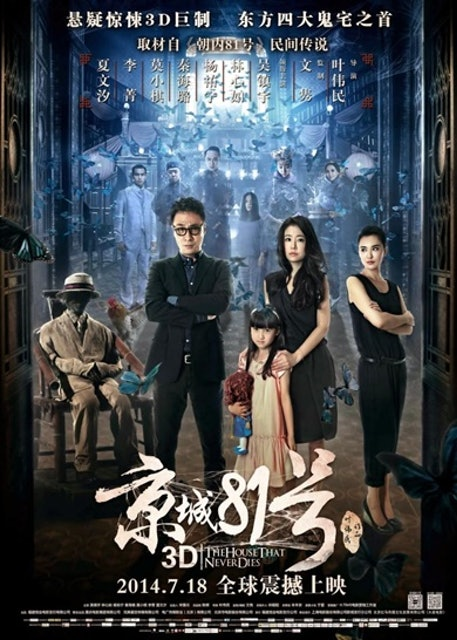 China Film Group The House that Never Dies 1