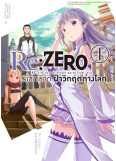 Tappei Nagatsuki มังงะต่างโลก Re:ZERO รีเซทชีวิต ฝ่าวิกฤตต่างโลก 1