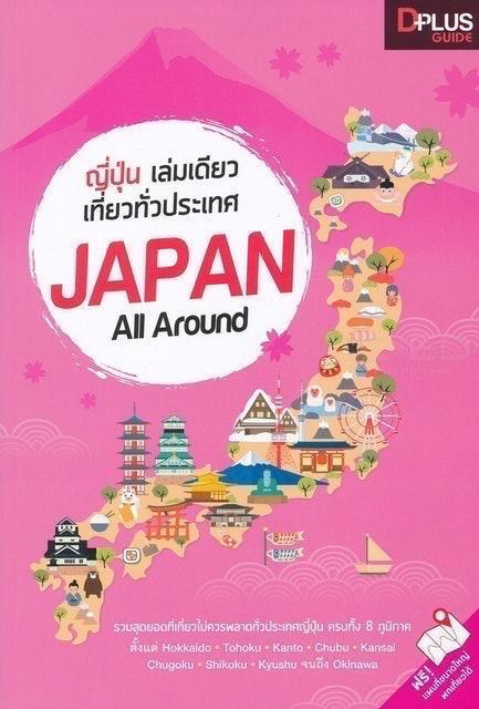 DPlus Guide Team Japan All Around : ญี่ปุ่น เล่มเดียวเที่ยวทั่วประเทศ 1