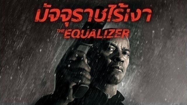 Columbia Pictures The Equalizer: มัจจุราชไร้เงา 1