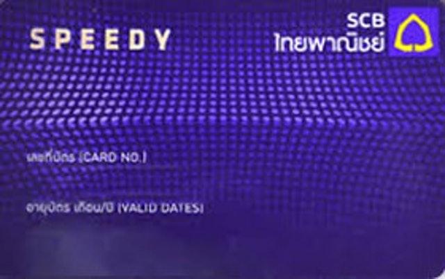ธนาคารไทยพาณิชย์ บัตรกดเงินสด Speedy Cash 1