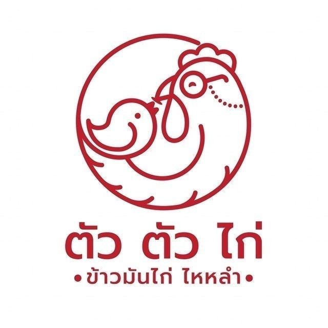 Tua Tua Kai  ข้าวมันไก่ เดลิเวอรี่ ตัว ตัว ไก่ 1
