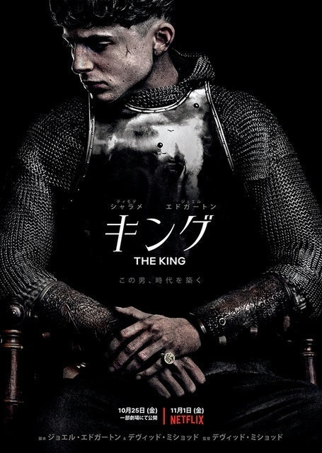 Netflix The King 1