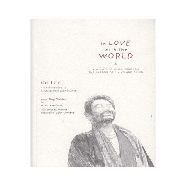 Yongey Mingyur Rinpoche รักโลก : การจาริกของนักบวชผ่านบาร์โดชีวิตและความตาย 1