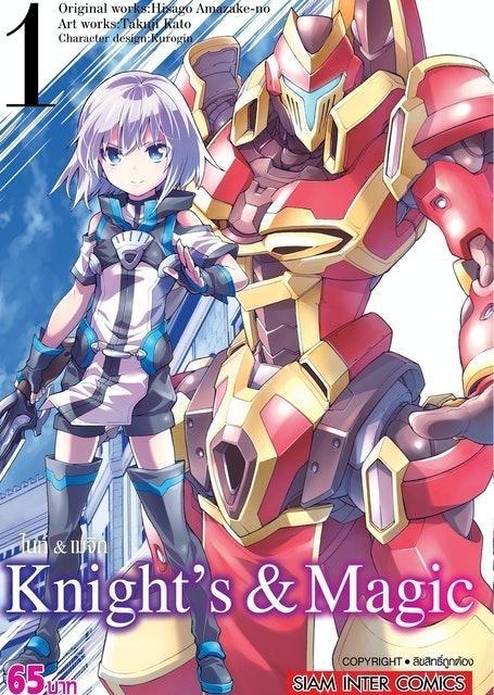 Hisago Amazake-no มังงะต่างโลก Knight's & Magic 1