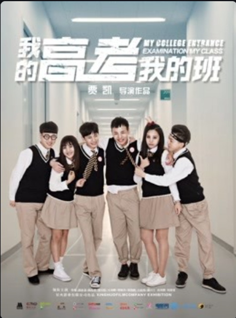 Xinghuo Film หนังจีนตลก My College Entrance Examination And My Class 1