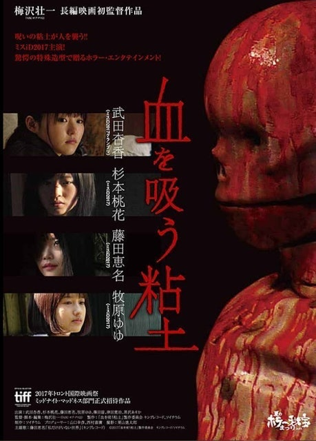King Records, Nishimura Motion Picture Model Makers Group, Soychiume Co. Vampire Clay 1