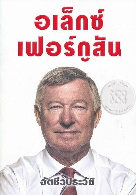 Sir Alex Ferguson อเล็กซ์ เฟอร์กูสัน : อัตชีวประวัติ 1