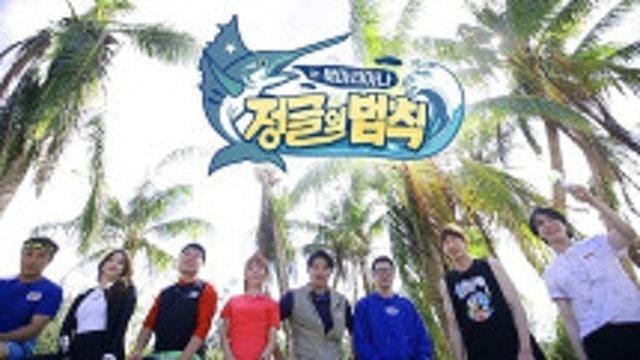SBS วาไรตี้เกาหลี The Law of Jungle 1