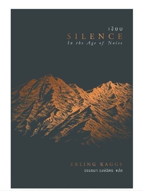Erling Kagge เงียบ (Silence In the Age of Noise) 1