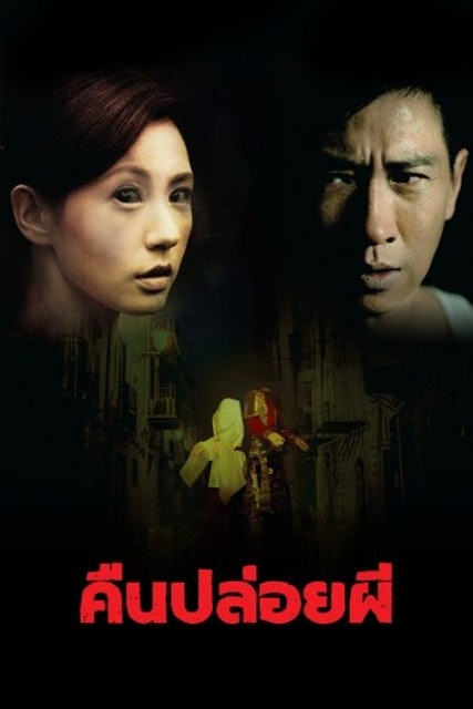 Asia Tropical Films, Imaginex Studios, Sundream Motion Pictures Hungry Ghost Ritual 1