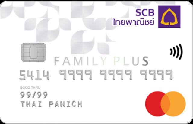 ธนาคารไทยพาณิชย์ บัตรเครดิต Cash Back SCB MasterCard Family Plus 1
