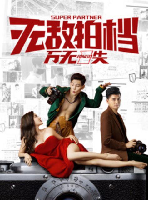 Beijing Lifeng Film And TV Media หนังจีนตลก Super Partner 1