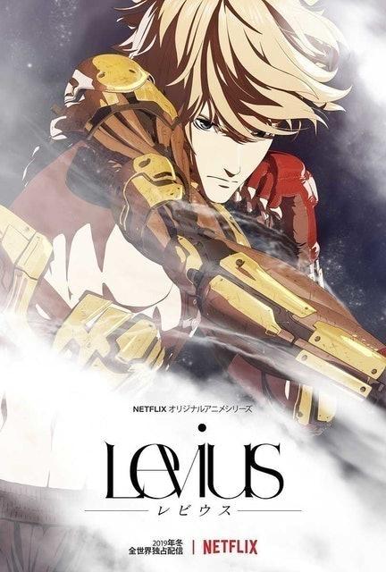 Polygon Pictures อนิเมะ Netflix Levius : เลวิอุส นักสู้ทะลุจักรกล 1