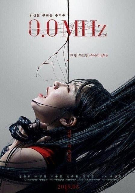Smile Entertainment หนังผีเกาหลี   0.0 Mhz ผีอยู่ในผม 1