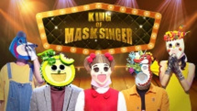 MBC วาไรตี้เกาหลี King of Mask Singer 1