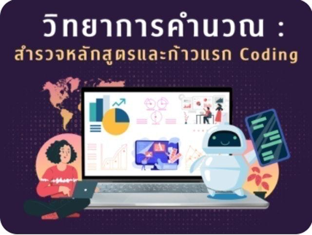 รศ.ดร.อติวงศ์ สุชาโต วิทยาการคำนวณ: สำรวจหลักสูตรและก้าวแรก Coding 1