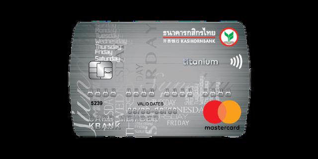 ธนาคารกสิกรไทย บัตรเครดิต Cash Back MasterCard Titanium 1