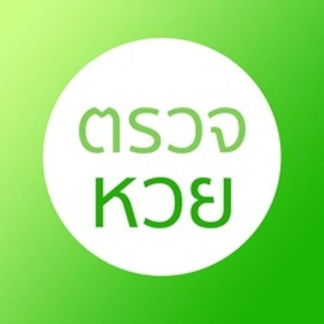 Supaporn Wongcocum แอปตรวจสลากกินแบ่งรัฐบาล Lottery QR Code 1