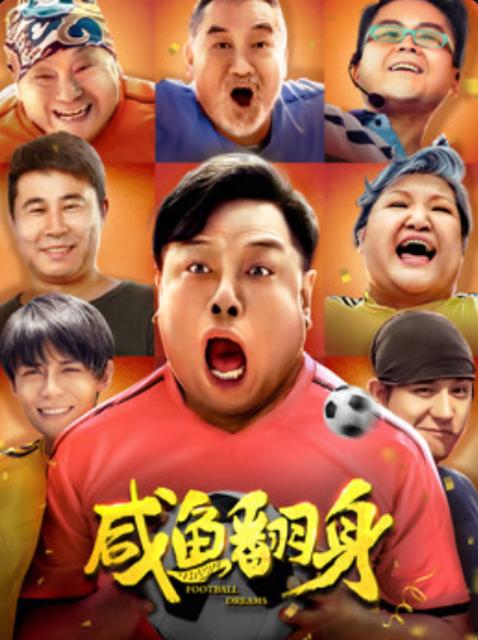 Asia Sun Media หนังจีนตลก 咸鱼翻身 (Xian Yo Fan Shen) 1
