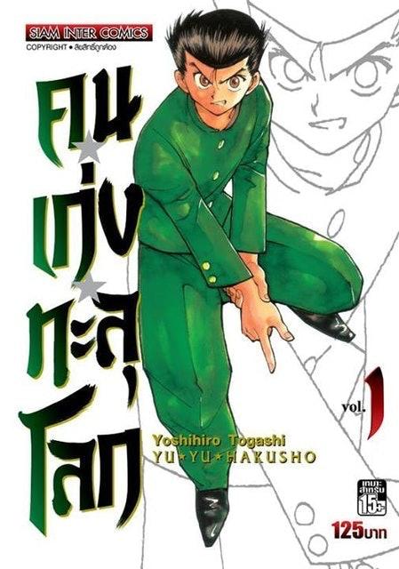 YuYu Hakusho มังงะต่างโลก คนเก่งทะลุโลก 1
