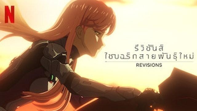 Shirogumi อนิเมะหุ่นยนต์ REVISIONS 1