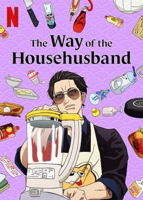 FINE Entertainment อนิเมะ Netflix The Way of the Househusband : พ่อบ้านสุดเก๋า 1