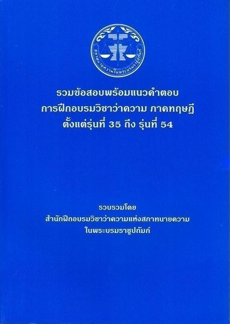 สำนักฝึกอบรมวิชาว่าความ สภาทนายความในพระบรมราชูปถัมภ์ รวมข้อสอบพร้อมแนวคำตอบ ตั๋วทนาย ภาคทฤษฎี รุ่นที่ 35 ถึง รุ่นที่ 54 1