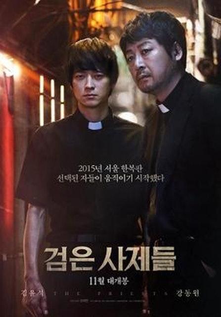Zip Cinema หนังผีเกาหลี The Priests 1