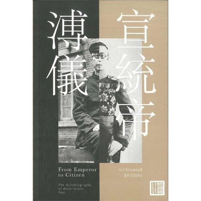 Aisin-Gioro Pu Yi จากจักรพรรดิสู่สามัญชน 1