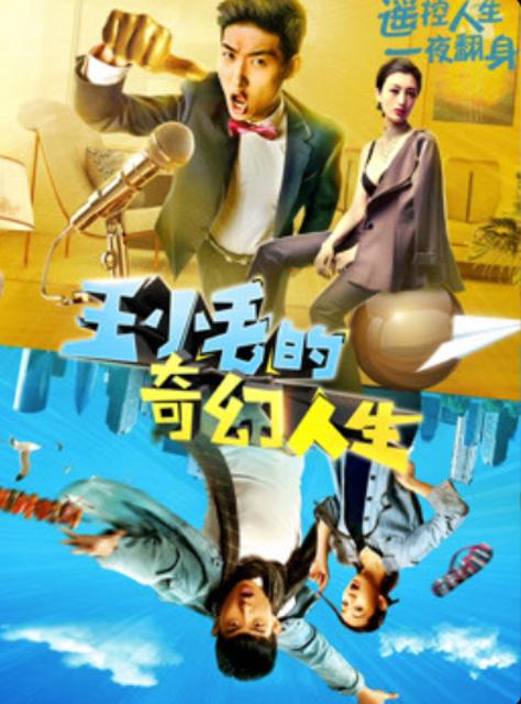 Power Media หนังจีนตลก Magic Life 1