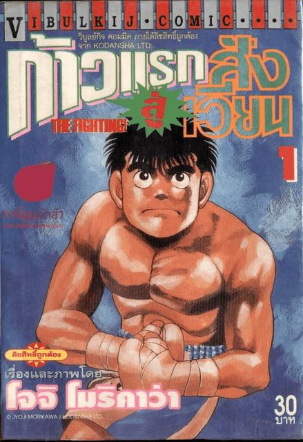 Jōji Morikawa การ์ตูนต่อสู้ ก้าวแรกสู่สังเวียน 1