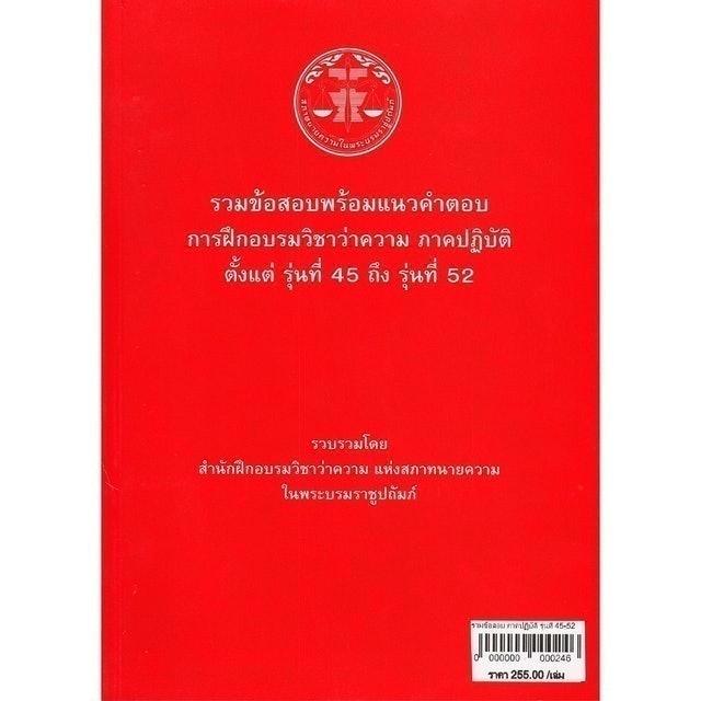 สำนักฝึกอบรมวิชาว่าความ สภาทนายความในพระบรมราชูปถัมภ์ รวมข้อสอบพร้อมแนวคำตอบ การฝึกอบรมวิชาว่าความ ภาคปฏิบัติ รุ่นที่ 45-52 1