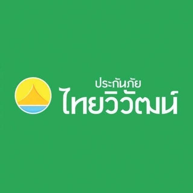 ประกันภัยไทยวิวัฒน์ ประกันรถยนต์ ไทยวิวัฒน์ 1