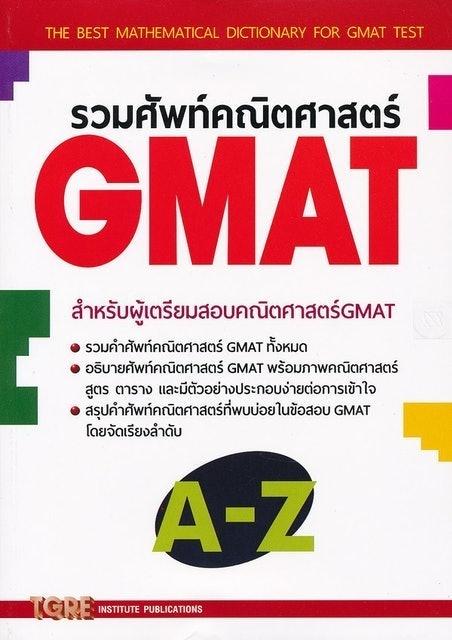 ทศพร คล้ายอุดม , รศ.,สุทิน พูลสวัสดิ์  รวมศัพท์คณิตศาสตร์ GMAT 1