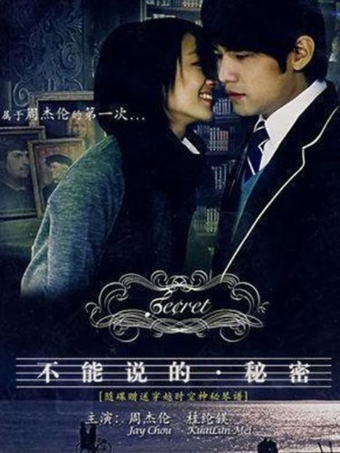 Sony Pictures Taiwan Secret 1