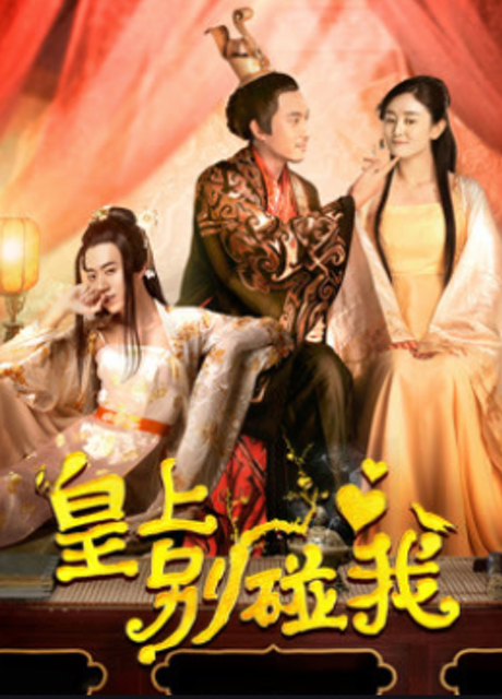 JY Media, Fortune International Media หนังจีนตลก Don't Touch ME, Your Majesty 1