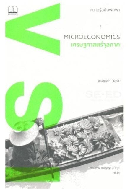 Avinash Dixit หนังสือเศรษฐศาสตร์ เศรษฐศาสตร์จุลภาค : ความรู้ฉบับพกพา 1