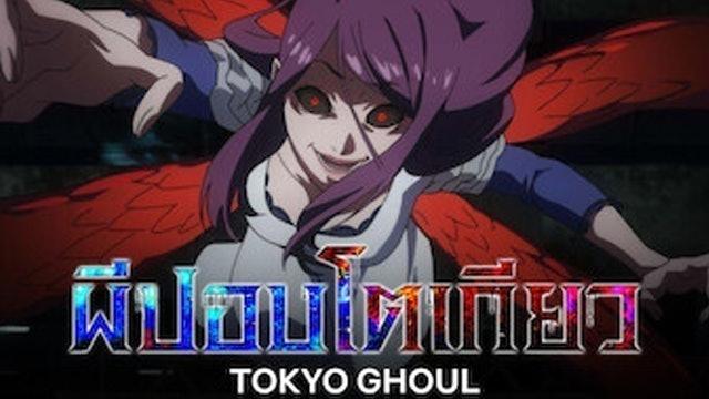 Studio Piero อนิเมะสยองขวัญ Tokyo Ghoul 1