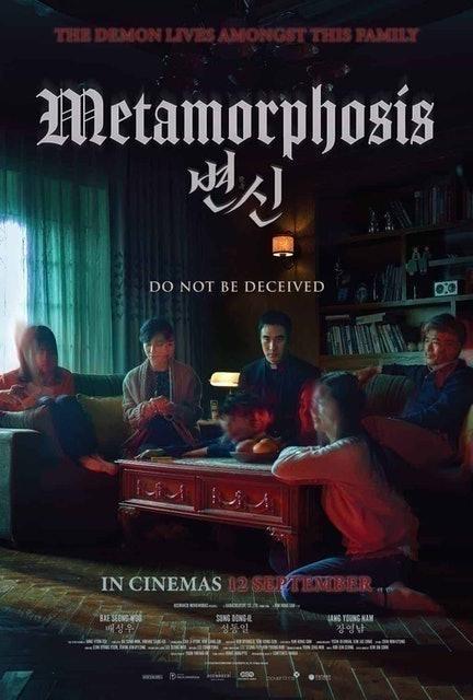 Dana Creative หนังผีเกาหลี Metamorphosis ปีศาจเปลี่ยนหน้า 1