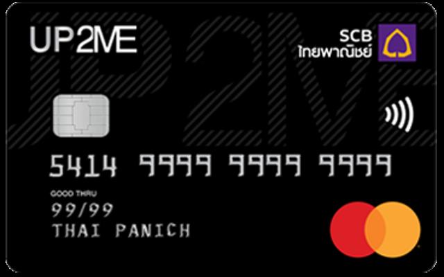 SCB บัตรเครดิต SCB รุ่น UP2ME 1