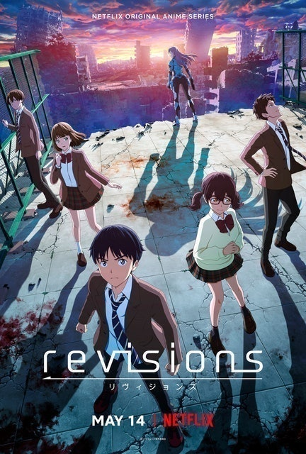 Shirogumi อนิเมะ Netflix Revisions :ไซบอร์กสายพันธุ์ใหม่ 1