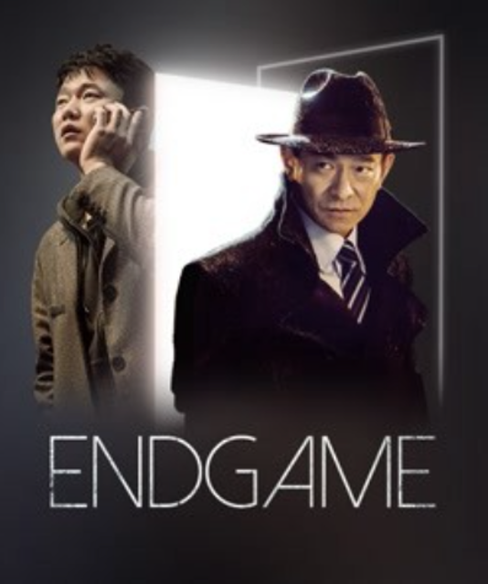 Emperor Motion Pictures, ARTOWN Film หนังจีนตลก Endgame 1