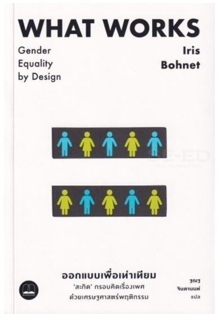 """Iris Bohnet หนังสือเศรษฐศาสตร์ ออกแบบเพื่อเท่าเทียม : """"สะกิด"""" กรอบคิดเรื่องเพศด้วยเศรษฐศาสตร์พฤติกรรม 1"""