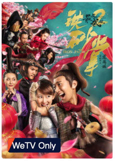 Tencent Penguin Pictures, Like Media หนังจีนตลก The Last Wulin 2 Iron Ore 1